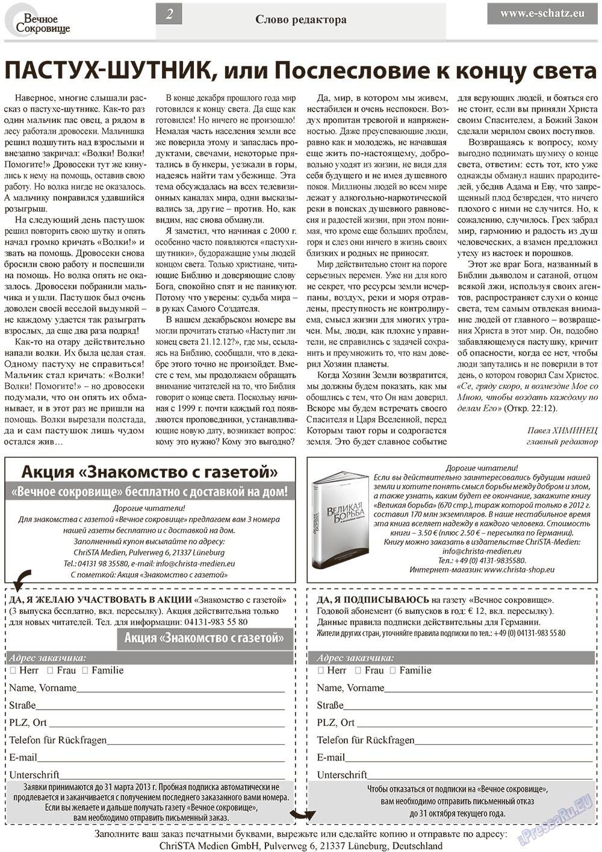 Вечное сокровище (газета). 2013 год, номер 1, стр. 2
