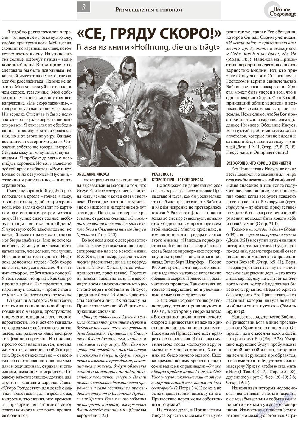 Вечное сокровище (газета). 2013 год, номер 1, стр. 3