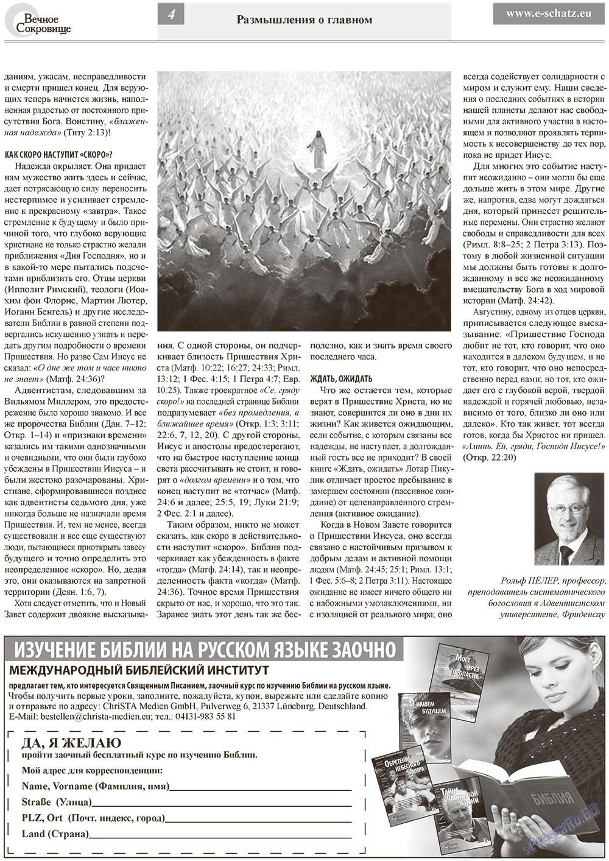 Вечное сокровище (газета). 2013 год, номер 1, стр. 4