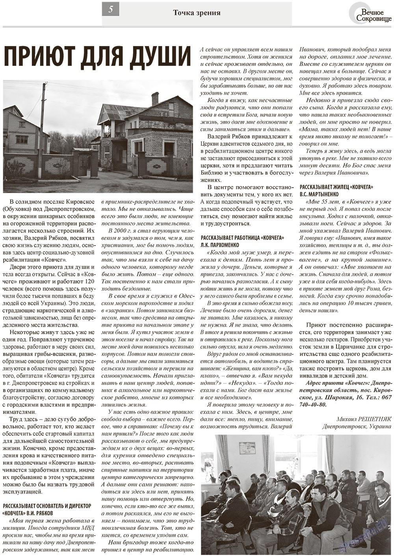 Вечное сокровище (газета). 2013 год, номер 1, стр. 5