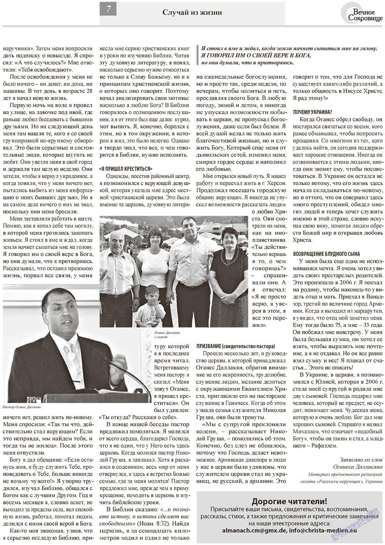 Вечное сокровище (газета). 2013 год, номер 1, стр. 7
