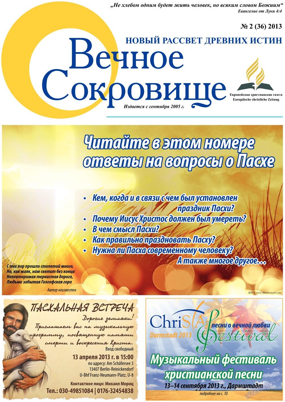 Вечное сокровище (газета). 2013 год, номер 2, стр. 1