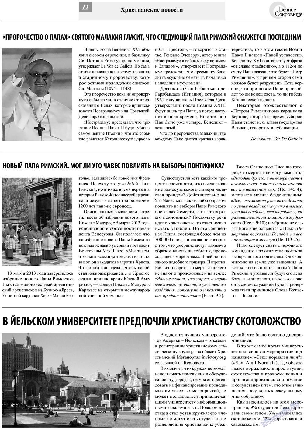 Вечное сокровище (газета). 2013 год, номер 2, стр. 11