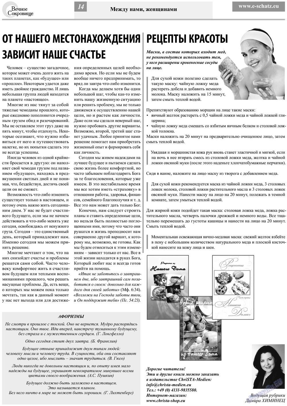 Вечное сокровище (газета). 2013 год, номер 2, стр. 14