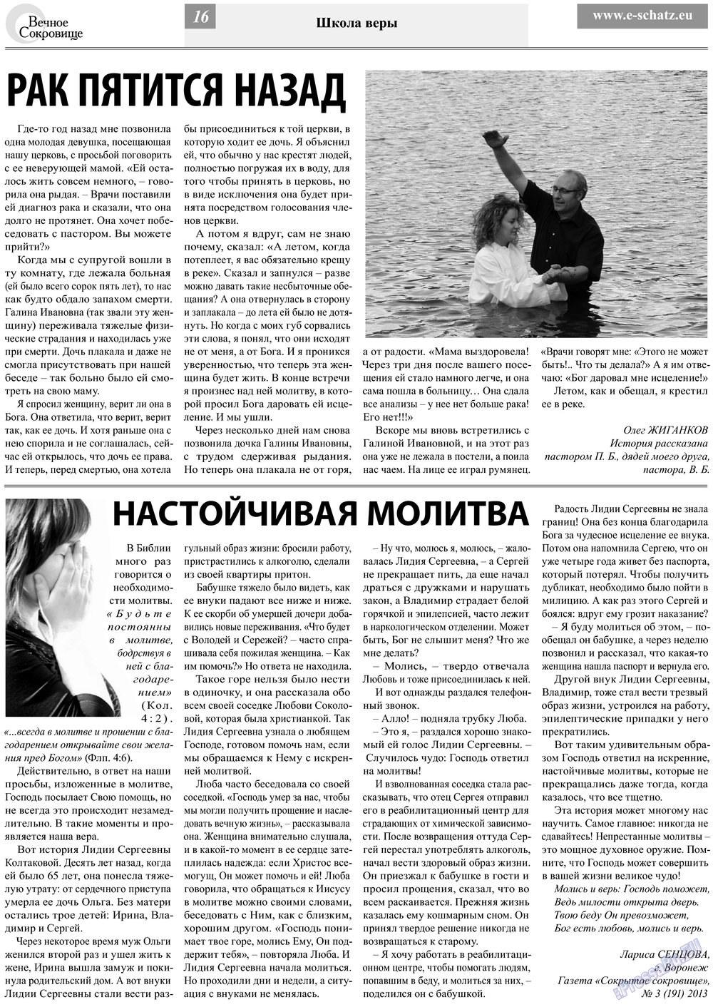 Вечное сокровище (газета). 2013 год, номер 2, стр. 16