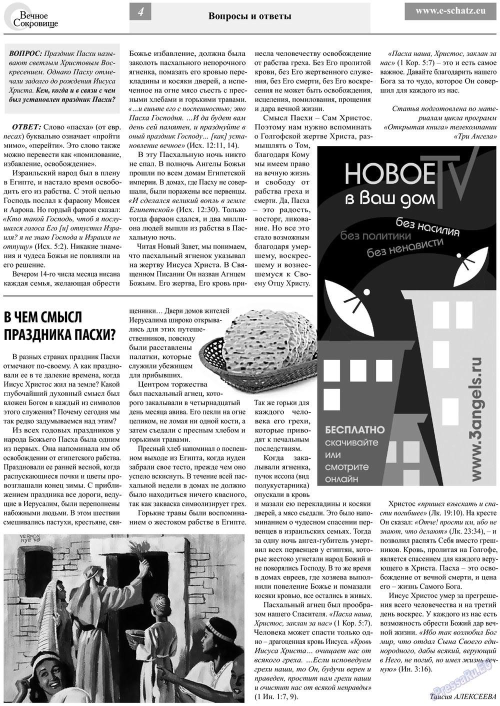 Вечное сокровище (газета). 2013 год, номер 2, стр. 4