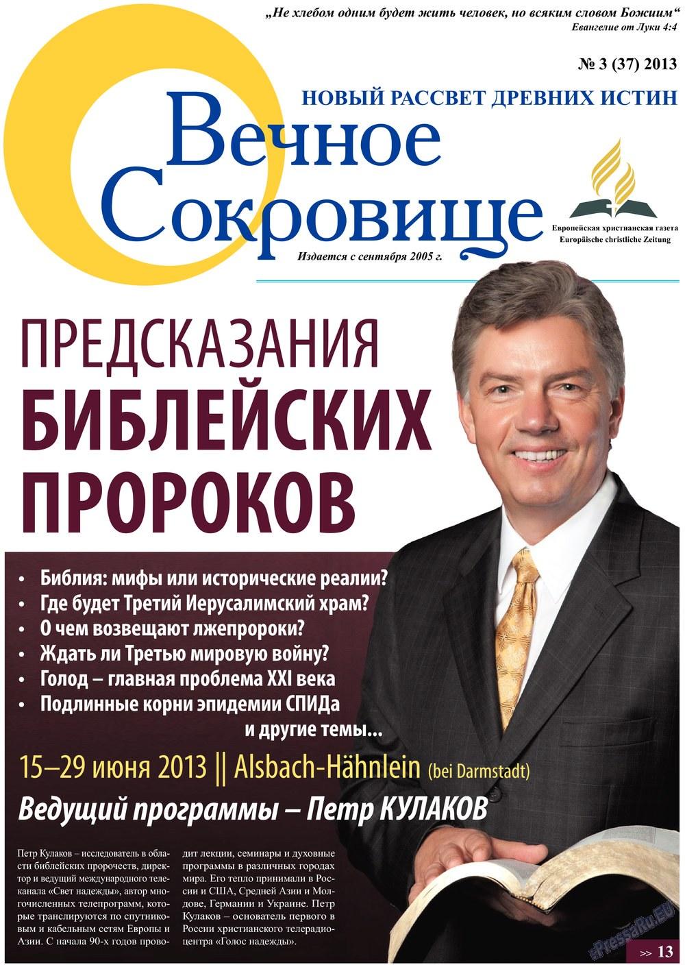 Вечное сокровище (газета). 2013 год, номер 3, стр. 1