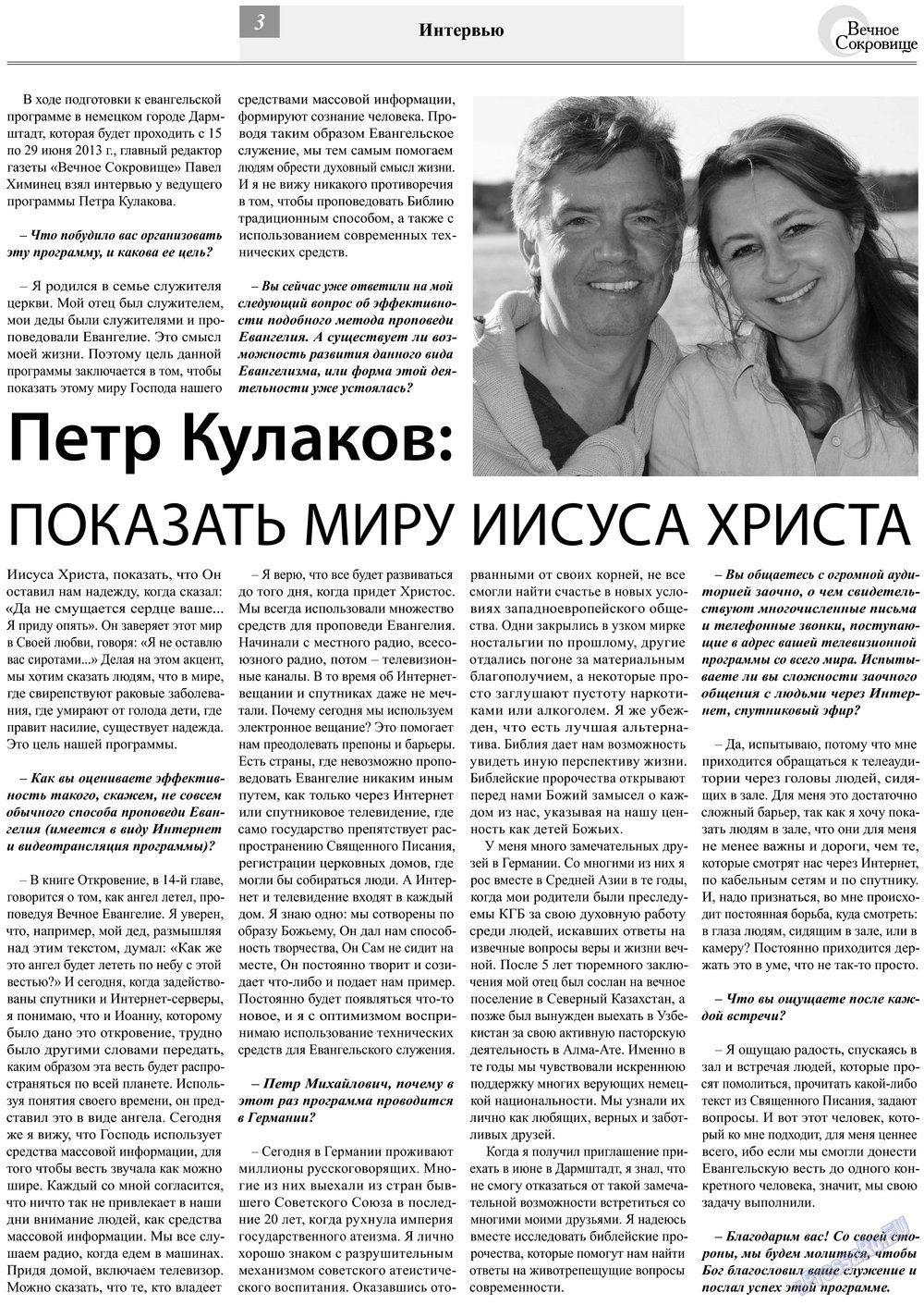 Вечное сокровище (газета). 2013 год, номер 3, стр. 3