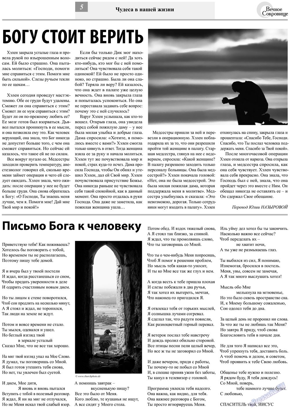 Вечное сокровище (газета). 2013 год, номер 3, стр. 5