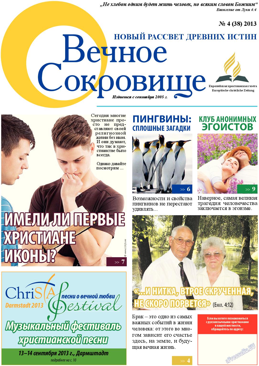 Вечное сокровище (газета). 2013 год, номер 4, стр. 1