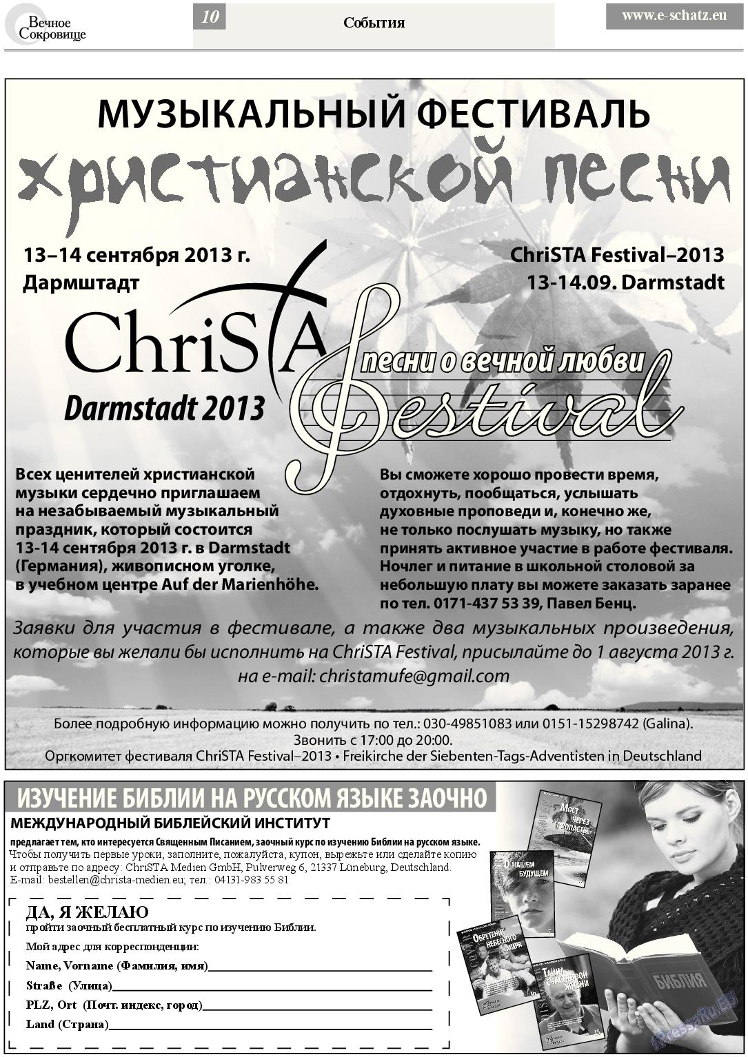 Вечное сокровище (газета). 2013 год, номер 4, стр. 10