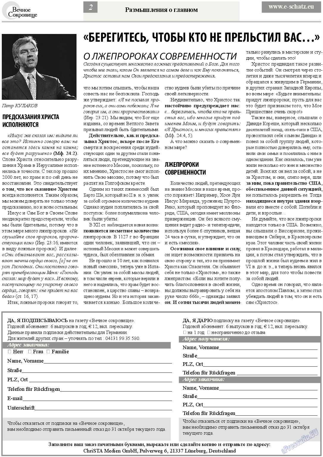 Вечное сокровище (газета). 2013 год, номер 4, стр. 2