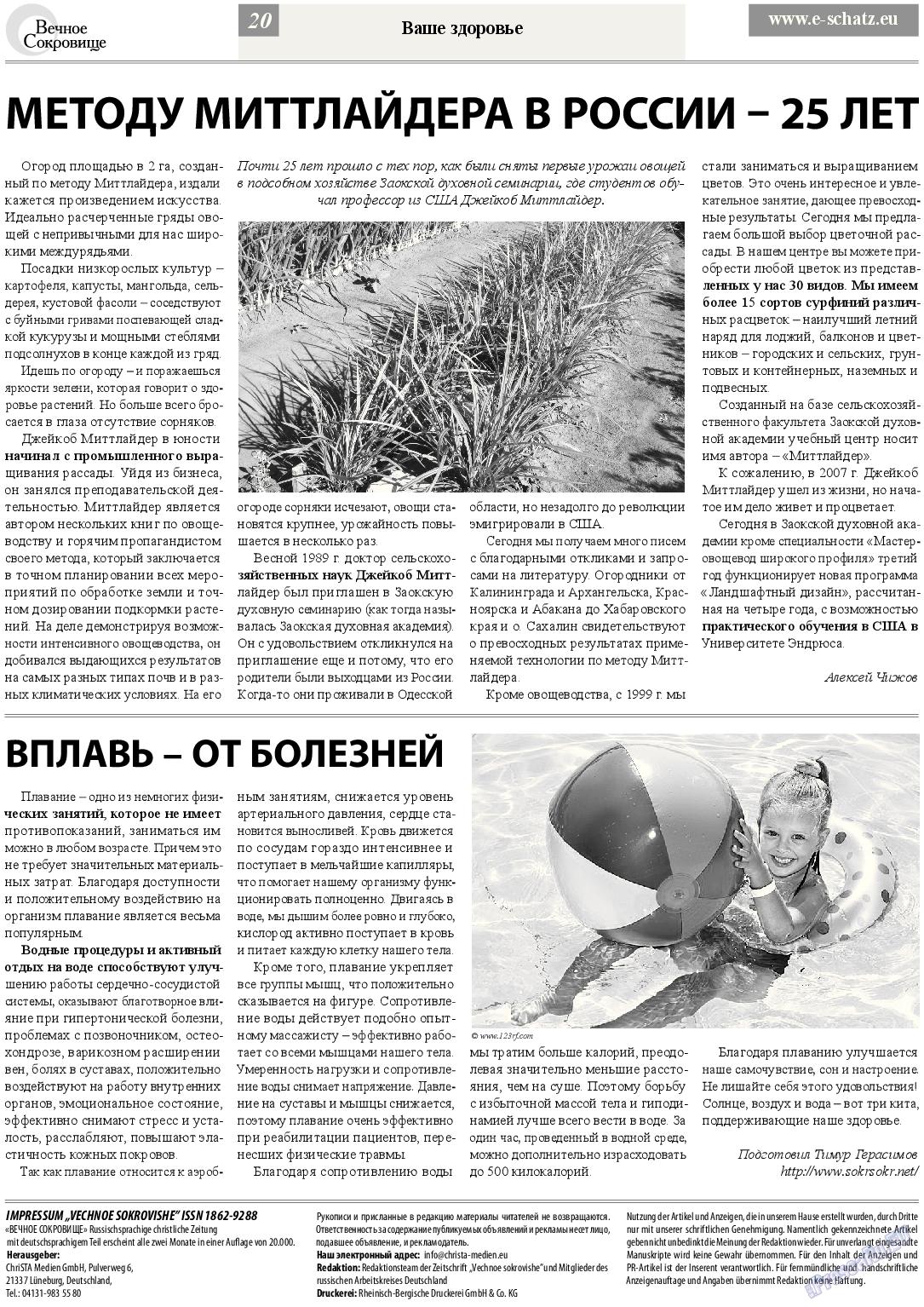 Вечное сокровище (газета). 2013 год, номер 4, стр. 20