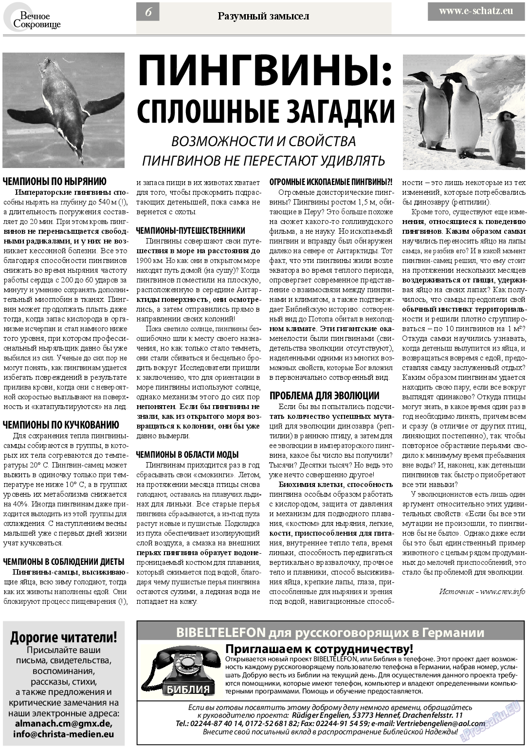 Вечное сокровище (газета). 2013 год, номер 4, стр. 6