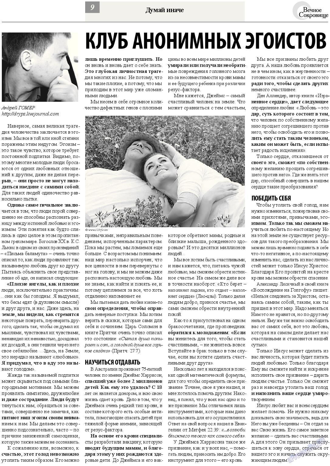 Вечное сокровище (газета). 2013 год, номер 4, стр. 9