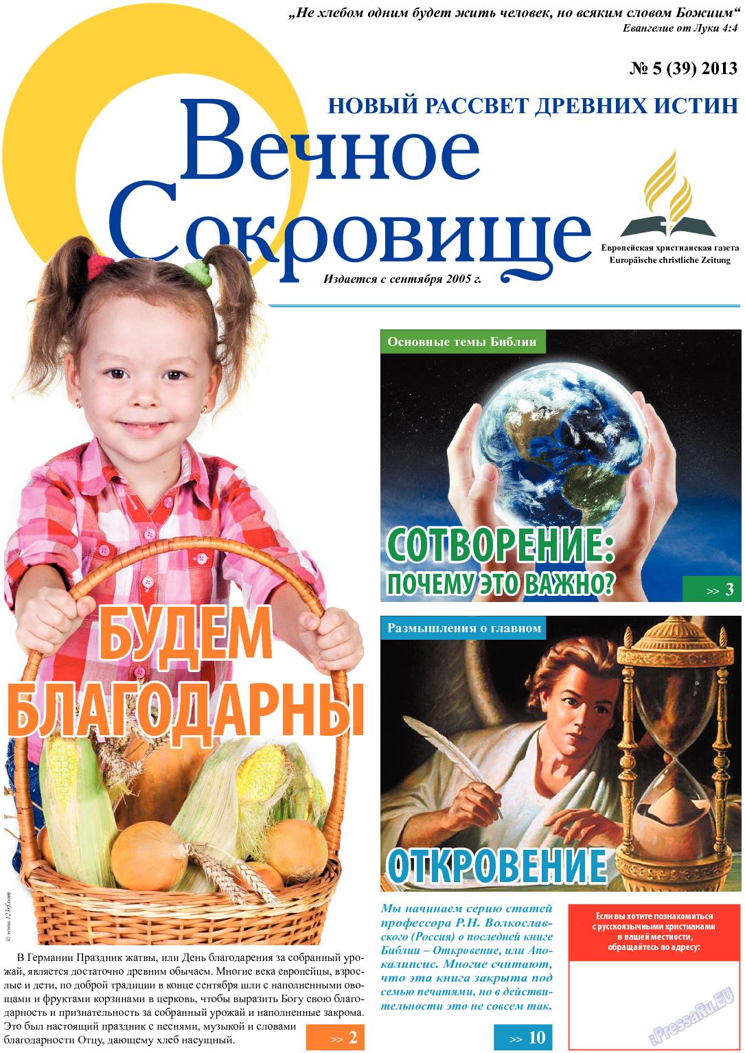 Вечное сокровище (газета). 2013 год, номер 5, стр. 1