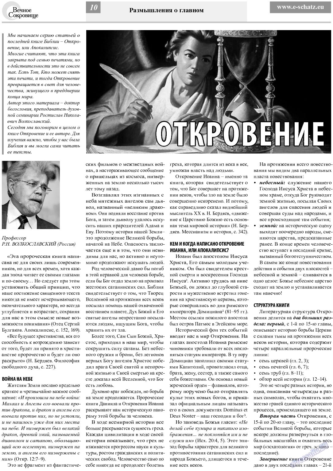 Вечное сокровище (газета). 2013 год, номер 5, стр. 10