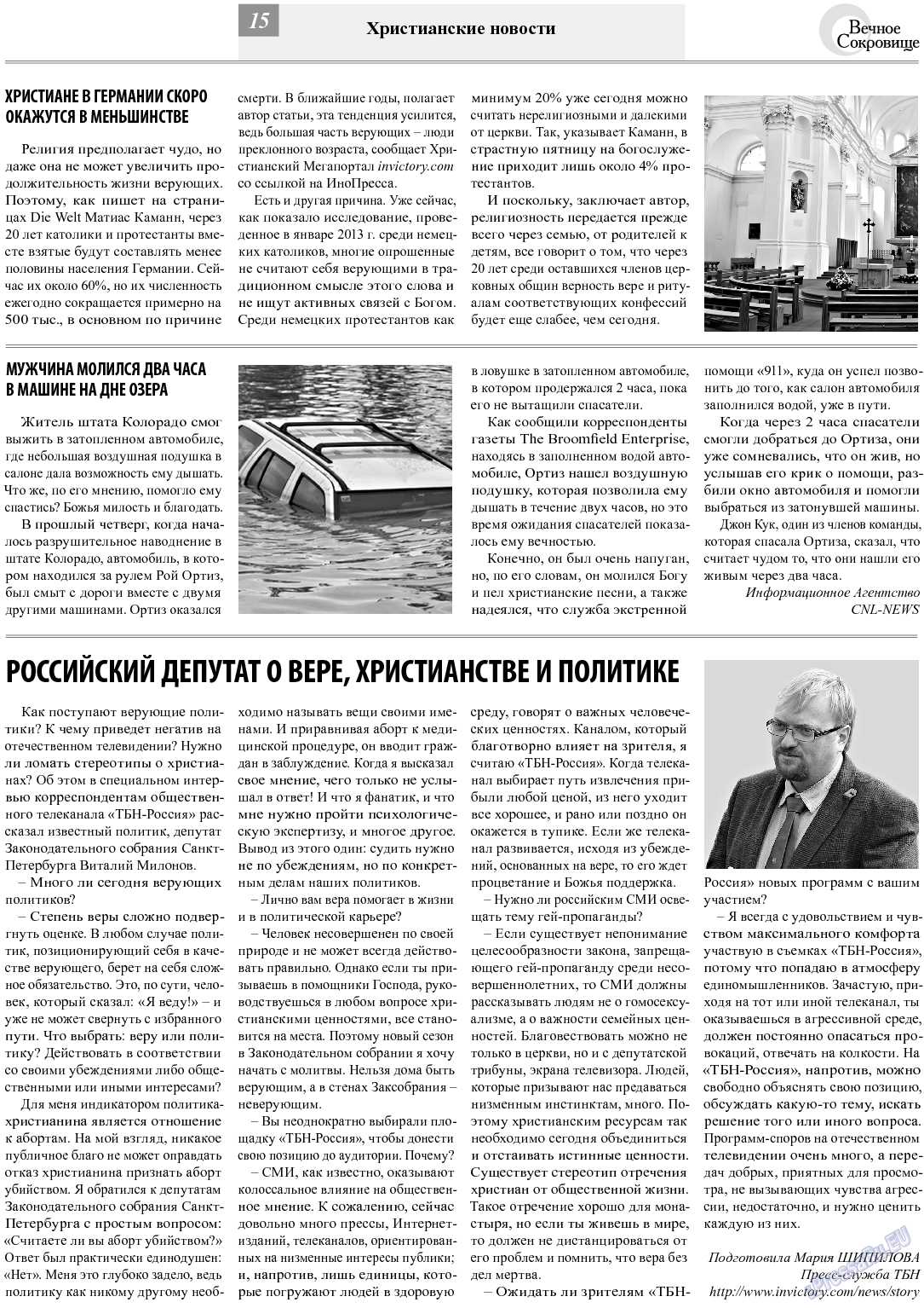 Вечное сокровище (газета). 2013 год, номер 5, стр. 15