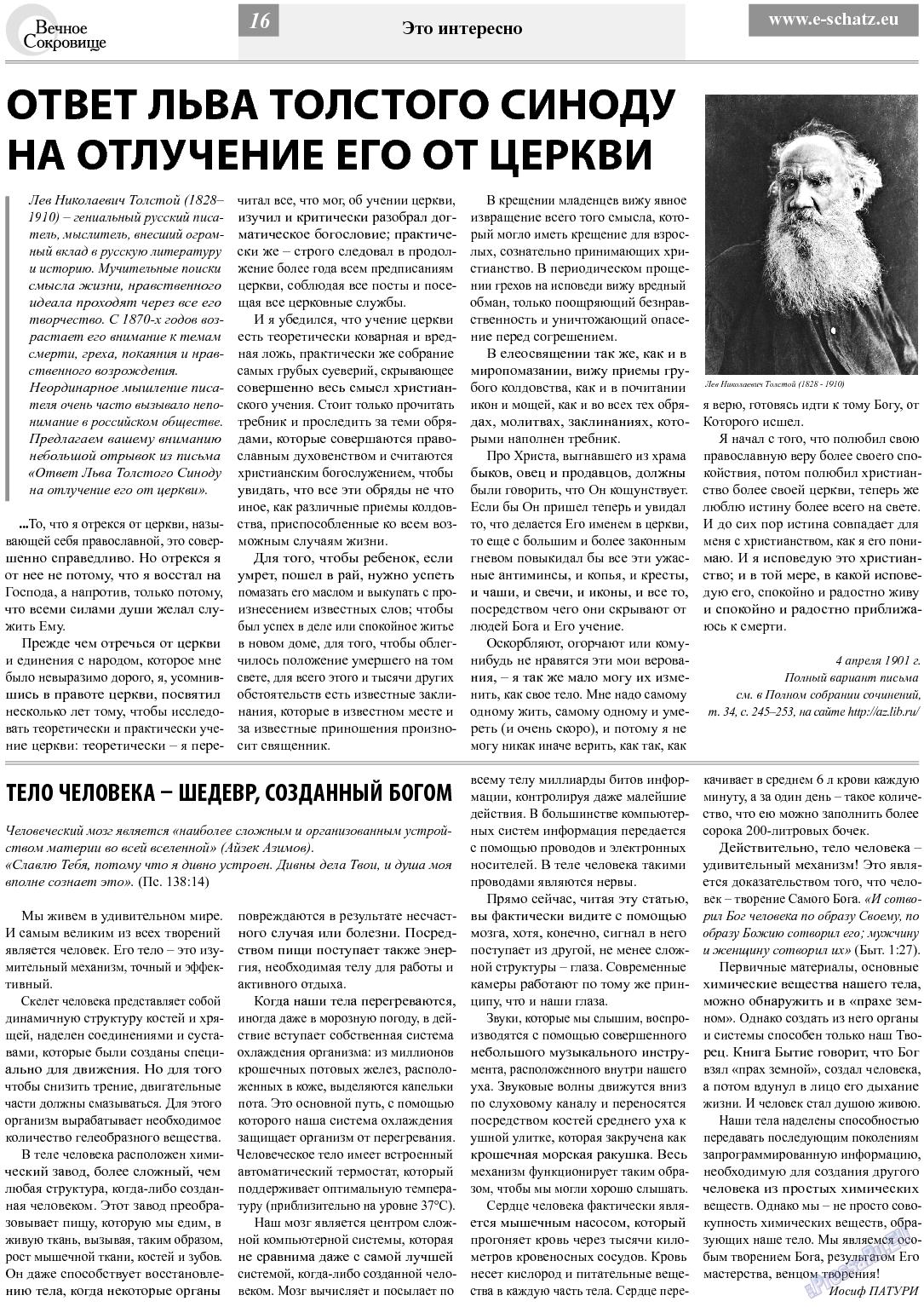 Вечное сокровище (газета). 2013 год, номер 5, стр. 16