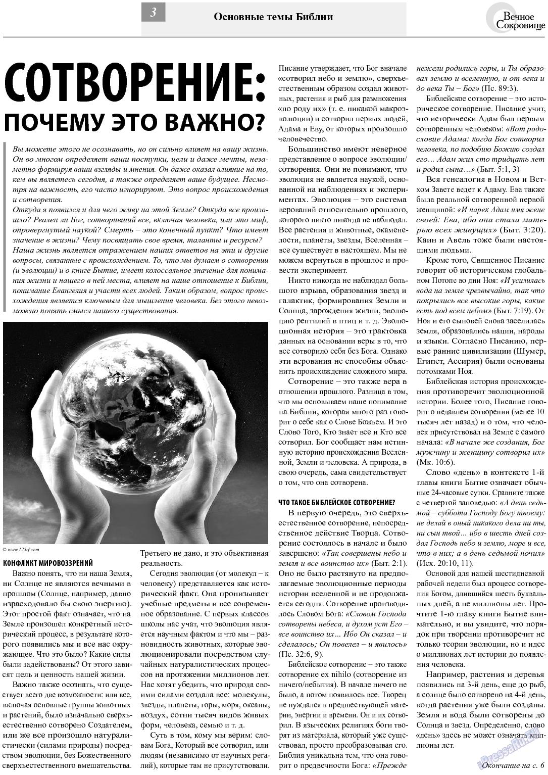 Вечное сокровище (газета). 2013 год, номер 5, стр. 3