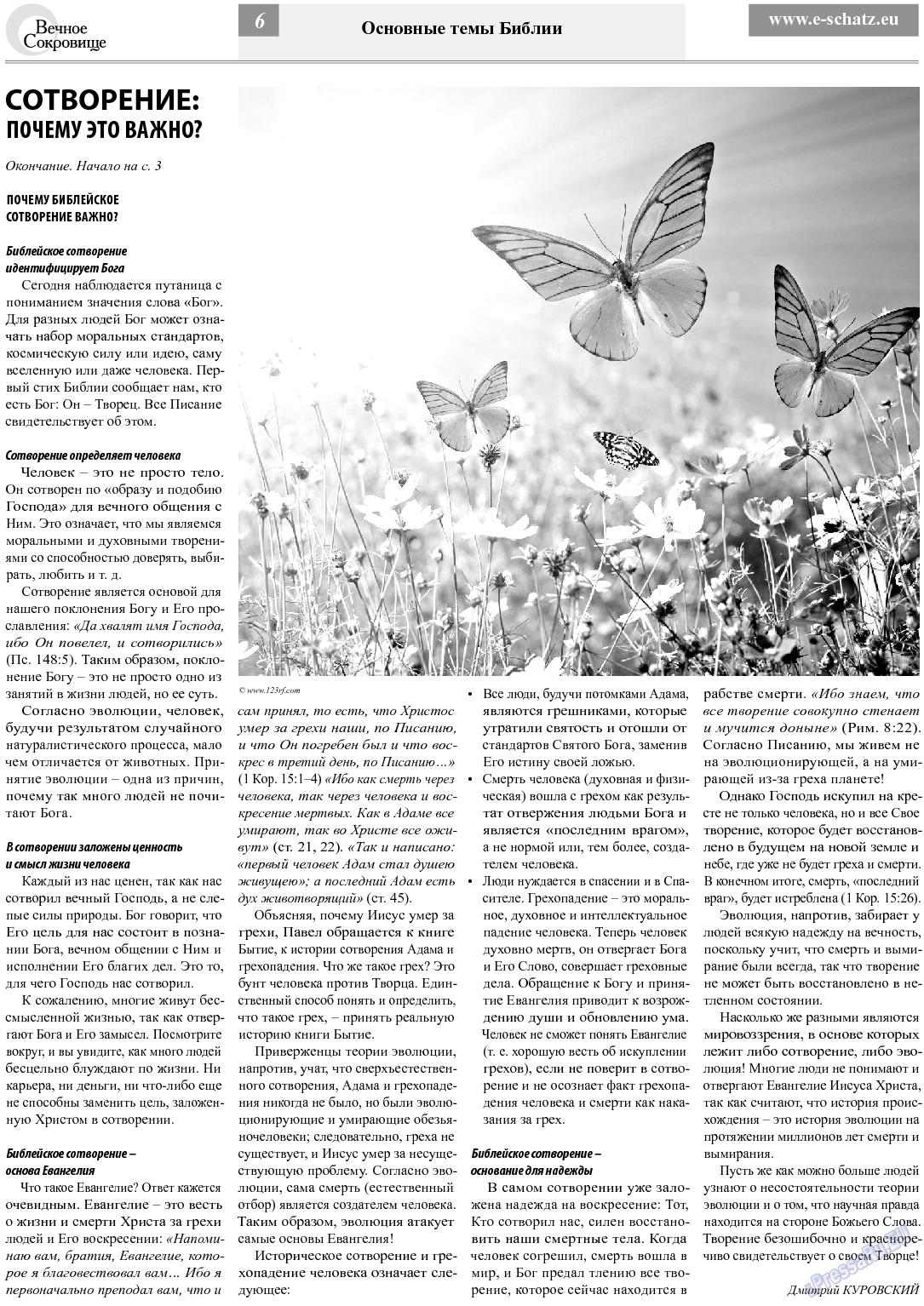 Вечное сокровище (газета). 2013 год, номер 5, стр. 6