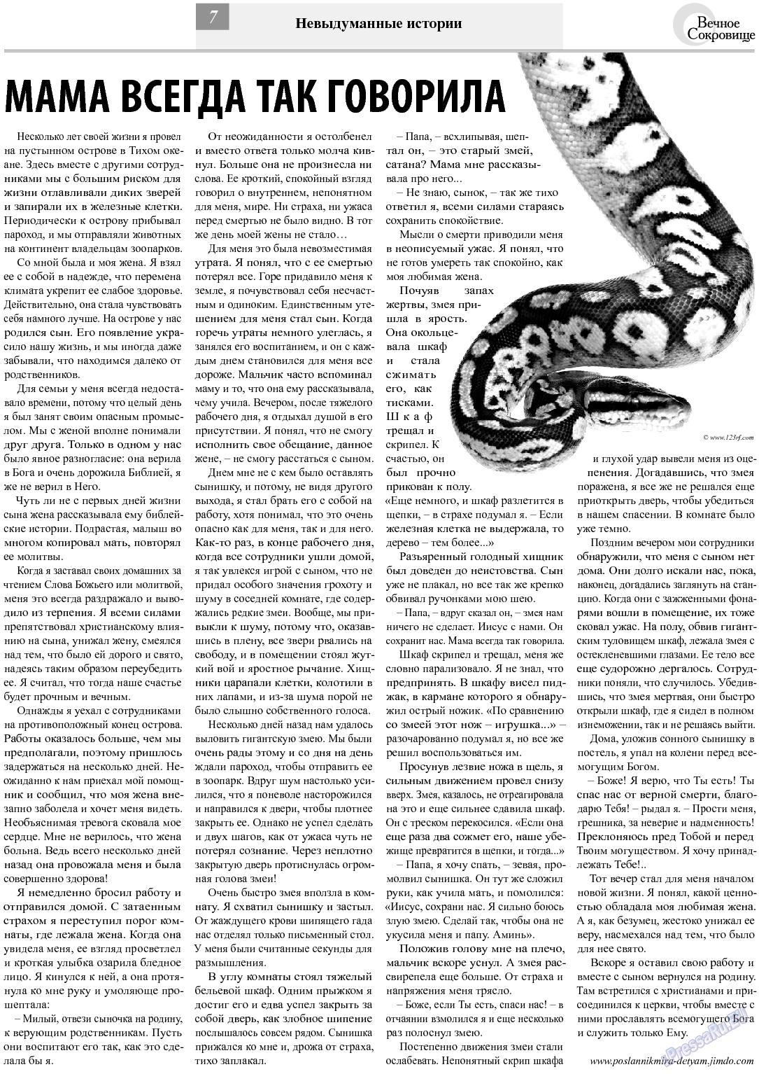 Вечное сокровище (газета). 2013 год, номер 5, стр. 7