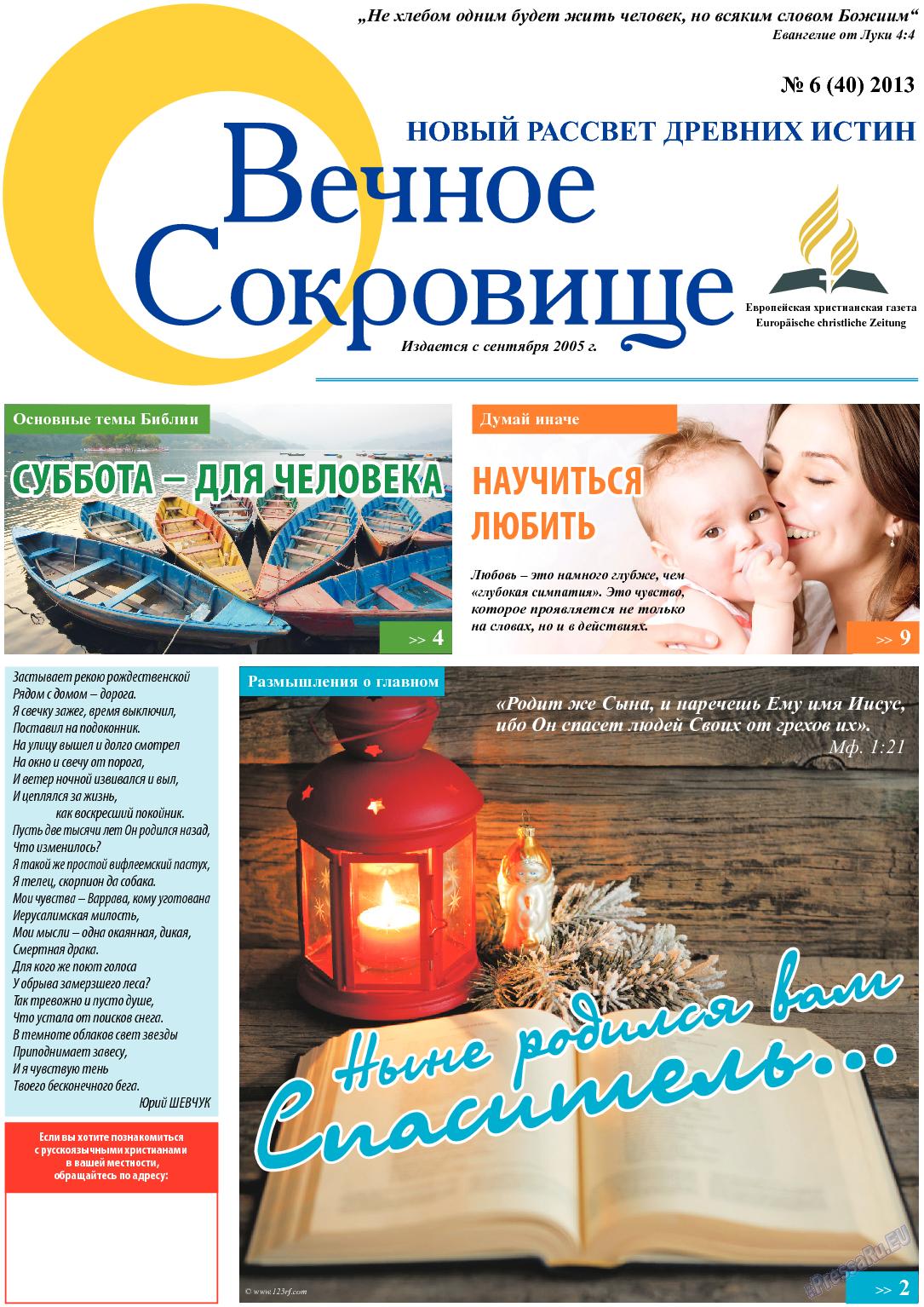 Вечное сокровище (газета). 2013 год, номер 6, стр. 1