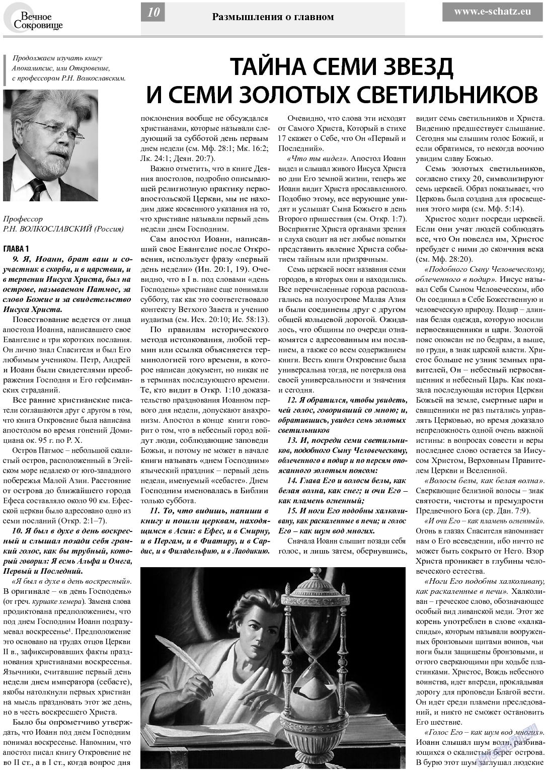 Вечное сокровище (газета). 2013 год, номер 6, стр. 10