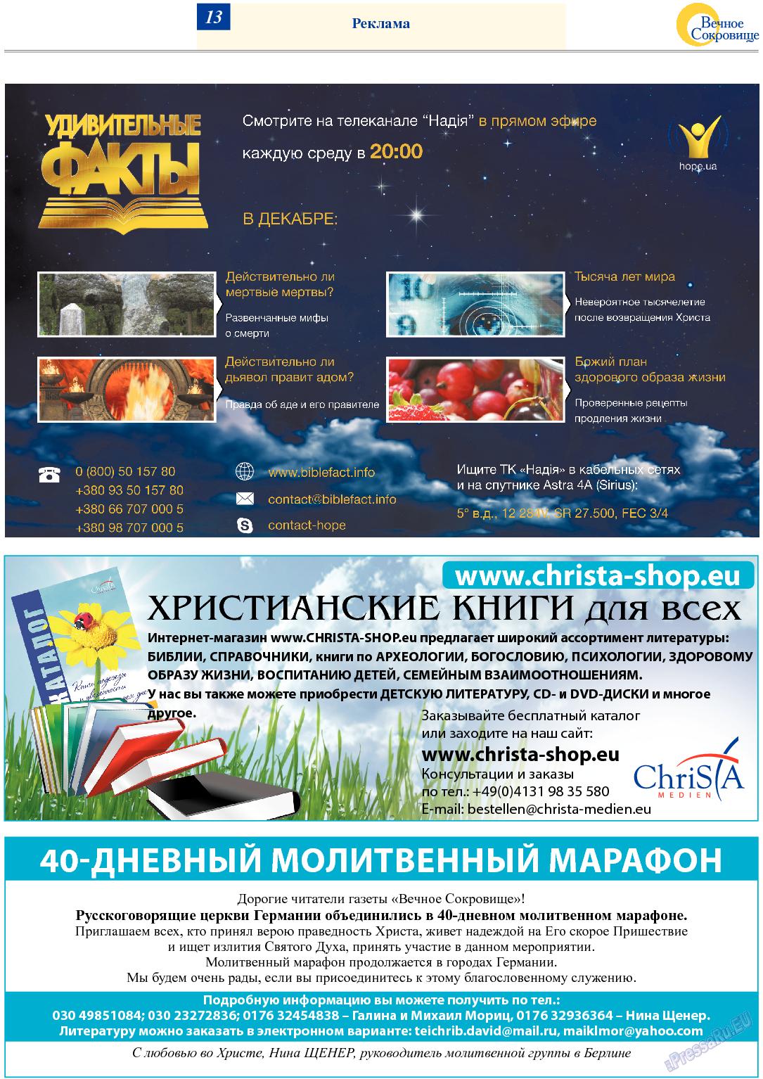 Вечное сокровище (газета). 2013 год, номер 6, стр. 13