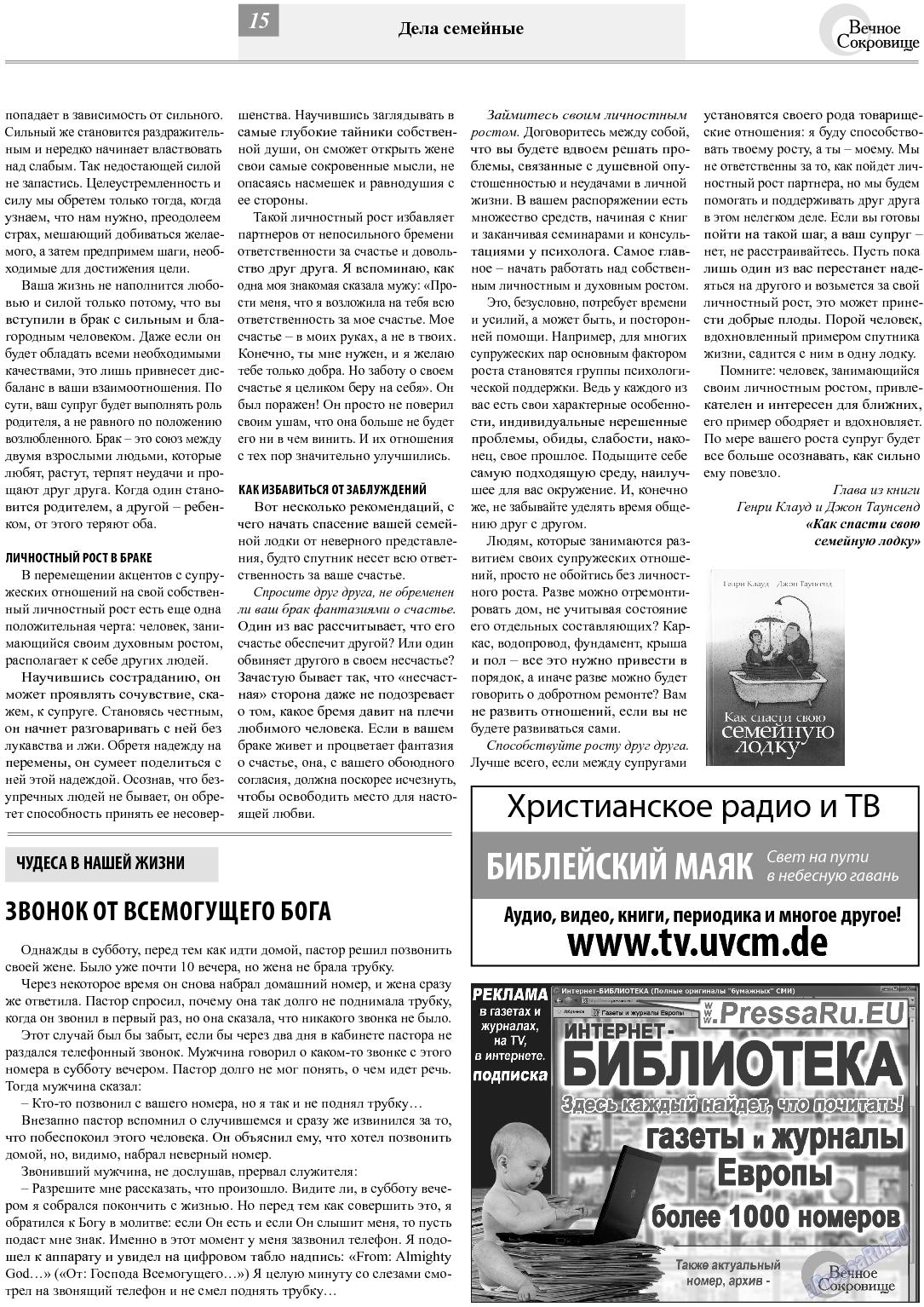 Вечное сокровище (газета). 2013 год, номер 6, стр. 15