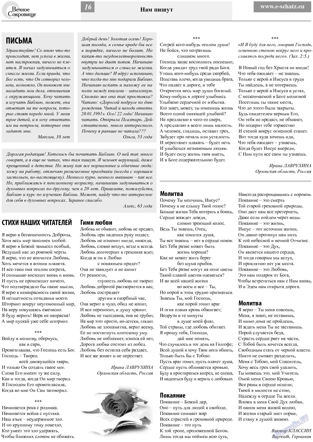 Вечное сокровище (газета). 2013 год, номер 6, стр. 16