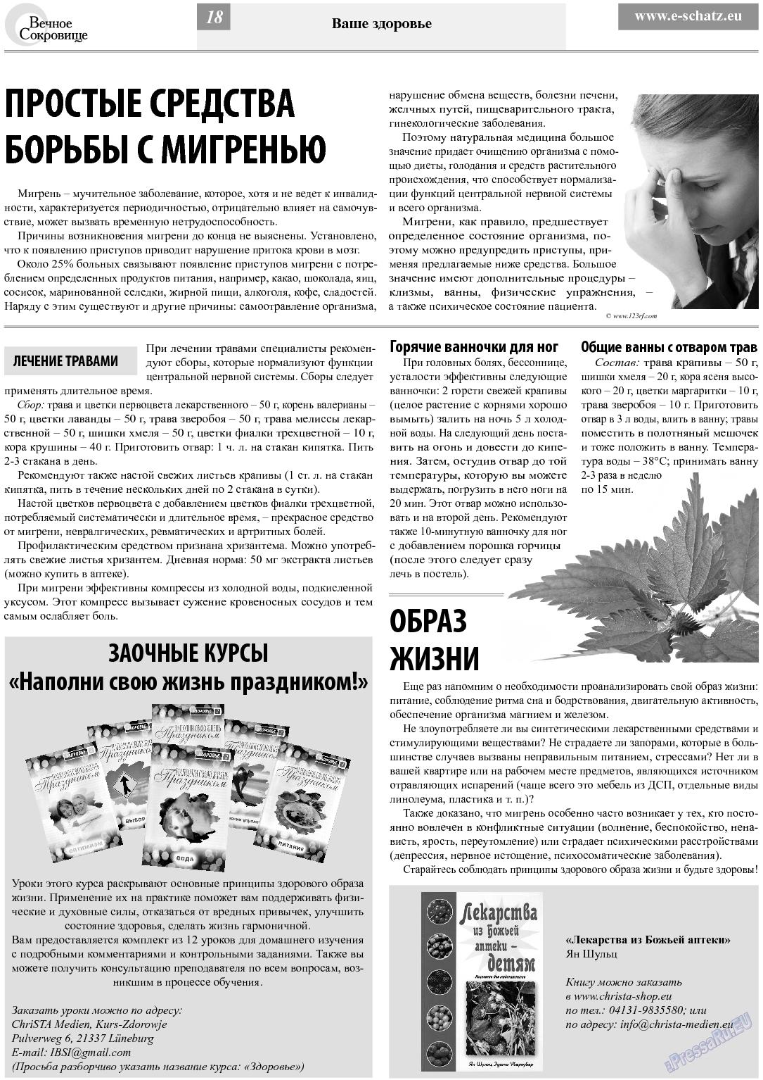 Вечное сокровище (газета). 2013 год, номер 6, стр. 18