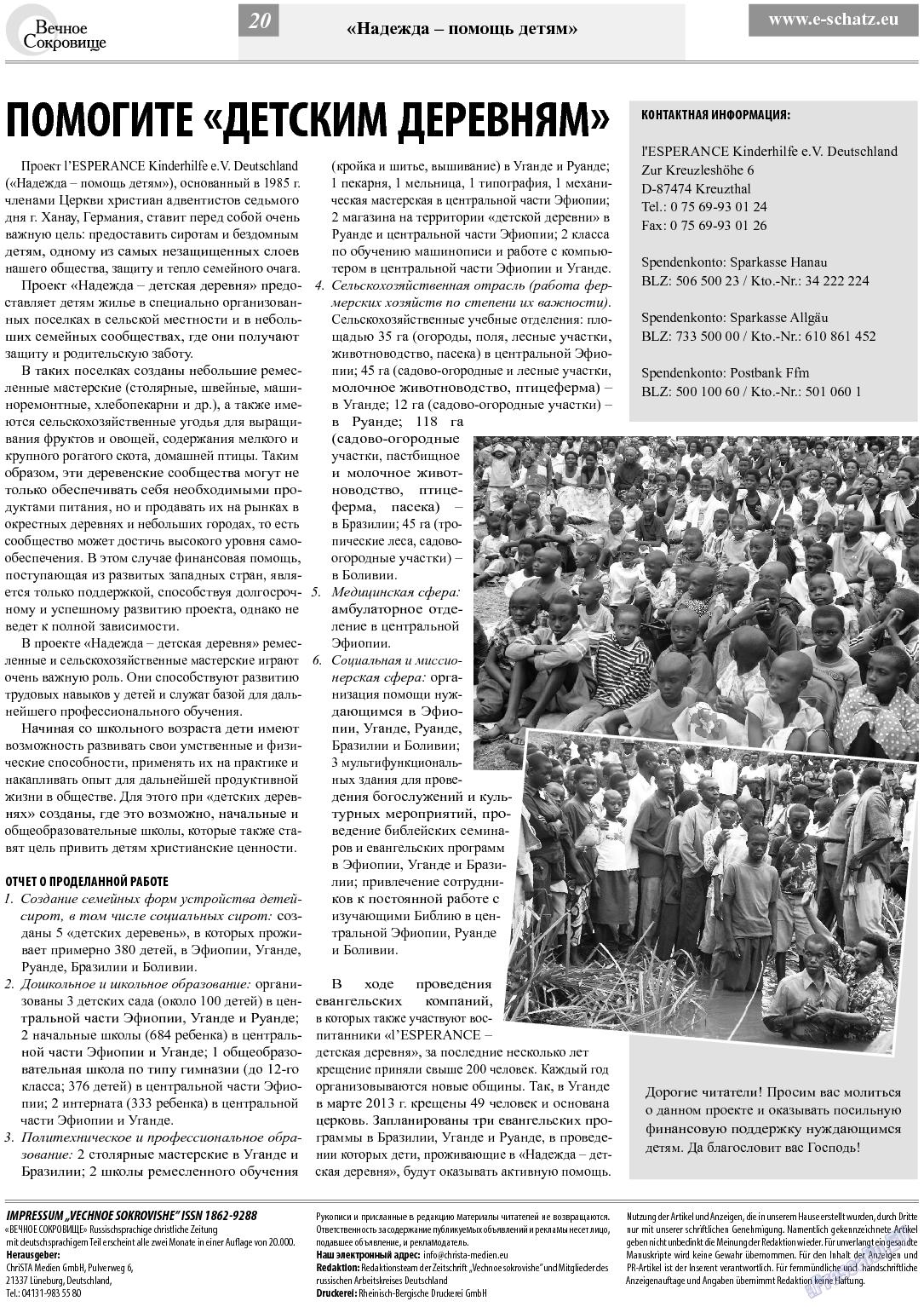 Вечное сокровище (газета). 2013 год, номер 6, стр. 20