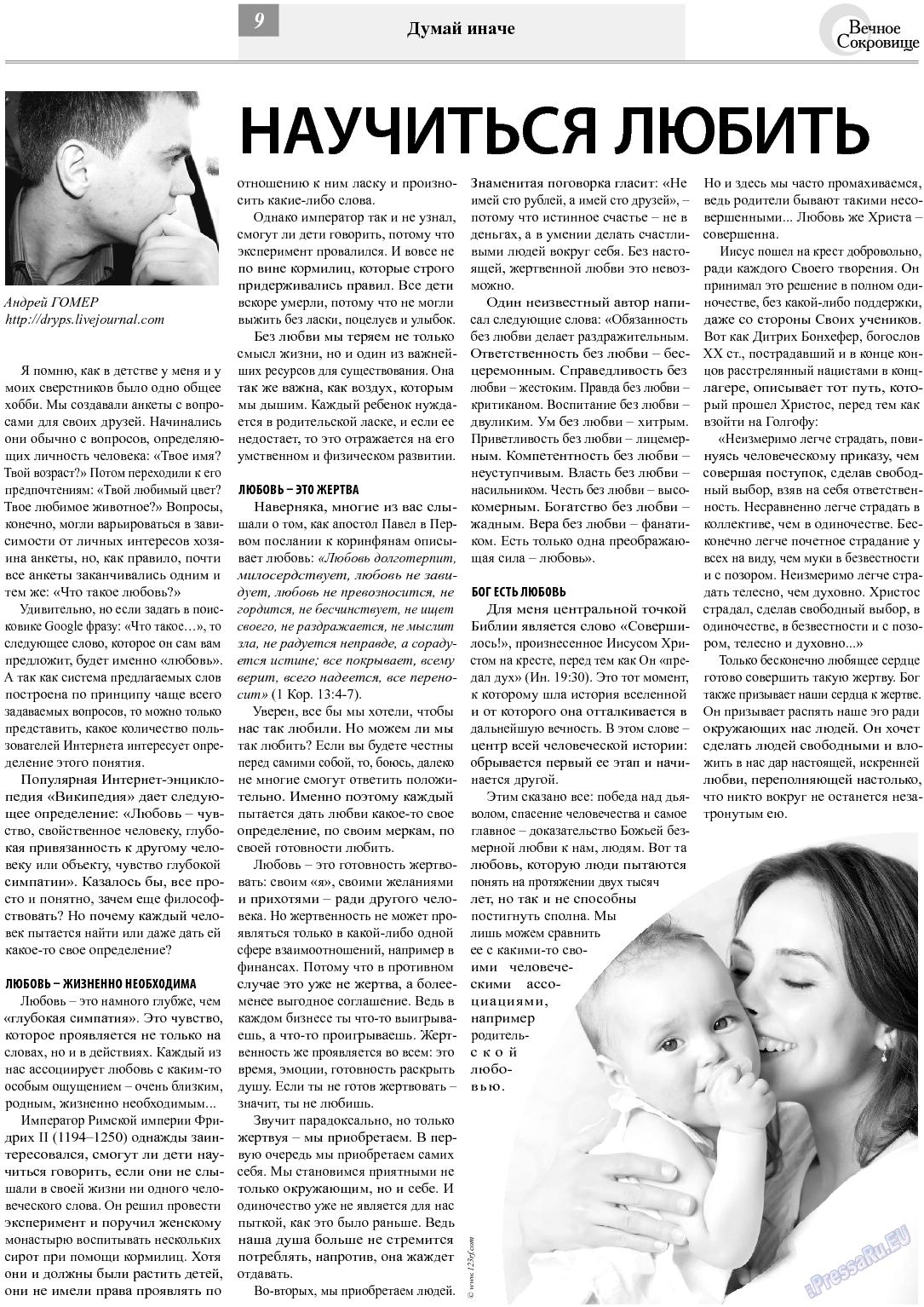 Вечное сокровище (газета). 2013 год, номер 6, стр. 9
