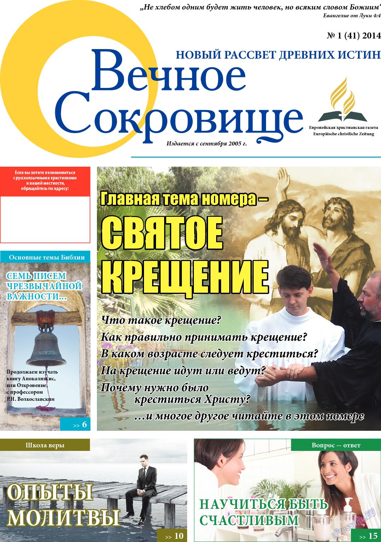 Вечное сокровище (газета). 2014 год, номер 1, стр. 1