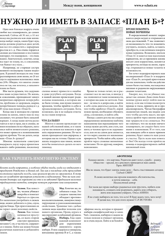 Вечное сокровище (газета). 2014 год, номер 1, стр. 8