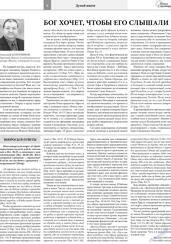 Вечное сокровище (газета). 2014 год, номер 1, стр. 9