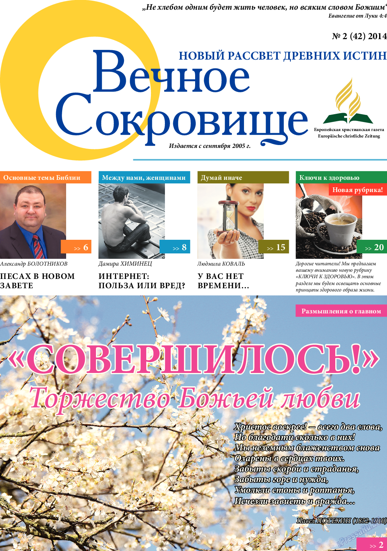 Вечное сокровище (газета). 2014 год, номер 2, стр. 1