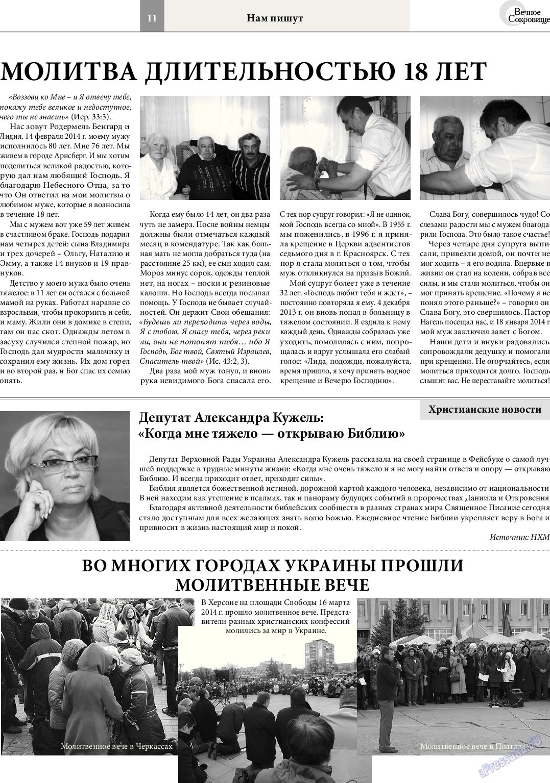 Вечное сокровище (газета). 2014 год, номер 2, стр. 11