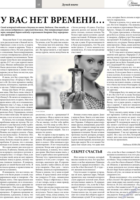 Вечное сокровище (газета). 2014 год, номер 2, стр. 15