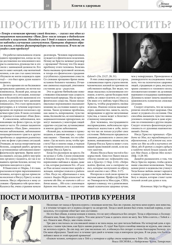 Вечное сокровище (газета). 2014 год, номер 2, стр. 23