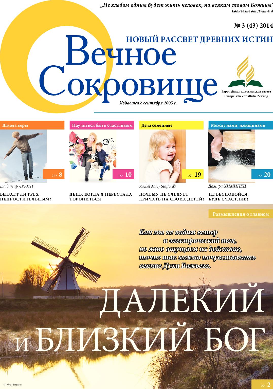 Вечное сокровище (газета). 2014 год, номер 3, стр. 1