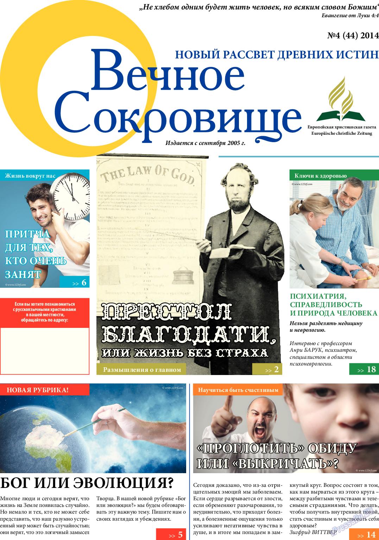 Вечное сокровище (газета). 2014 год, номер 4, стр. 1