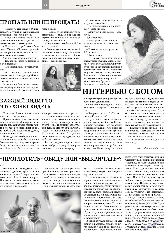 Вечное сокровище (газета). 2014 год, номер 4, стр. 15