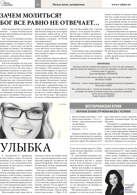 Вечное сокровище (газета). 2014 год, номер 4, стр. 16