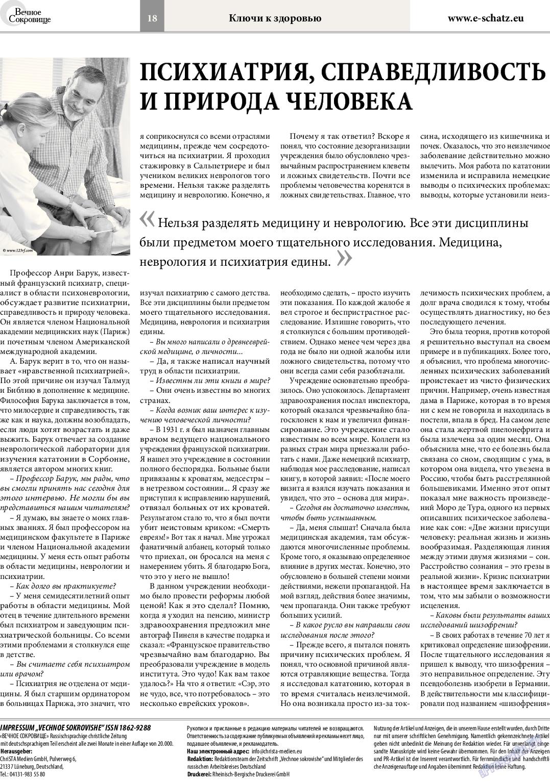 Вечное сокровище (газета). 2014 год, номер 4, стр. 18