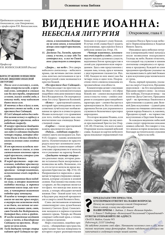 Вечное сокровище (газета). 2014 год, номер 4, стр. 3