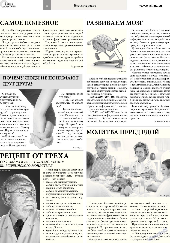 Вечное сокровище (газета). 2014 год, номер 4, стр. 8