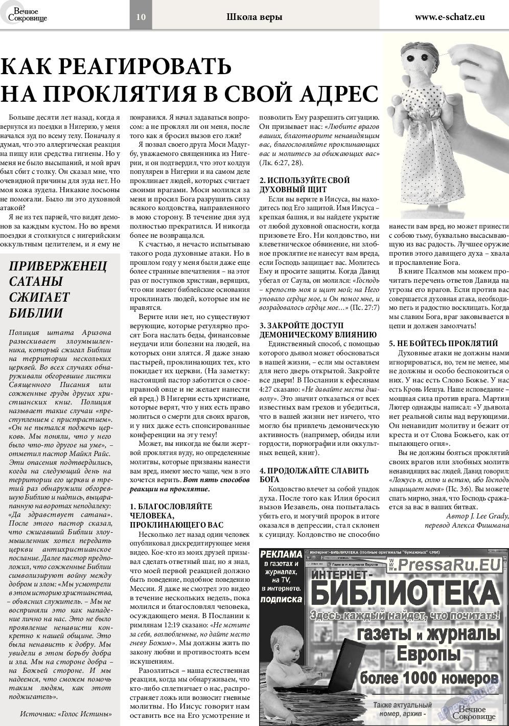 Вечное сокровище (газета). 2014 год, номер 5, стр. 10