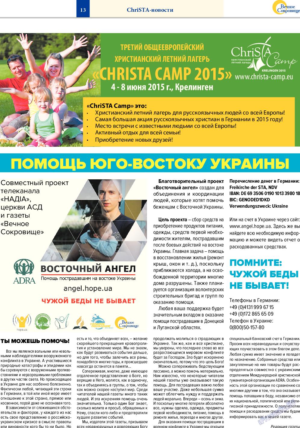 Вечное сокровище (газета). 2014 год, номер 5, стр. 13
